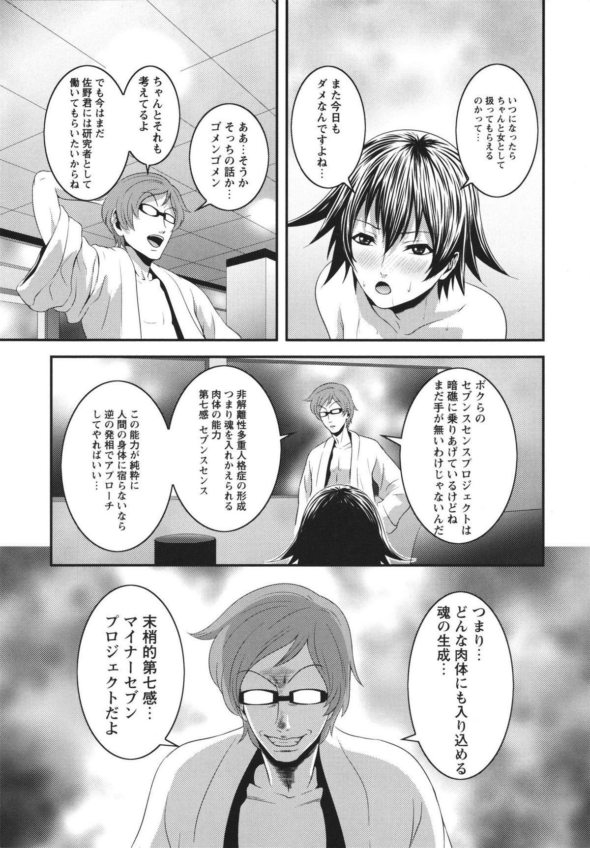 [Kawazuko Chouji] m7 -Minor Seven- Jou 10