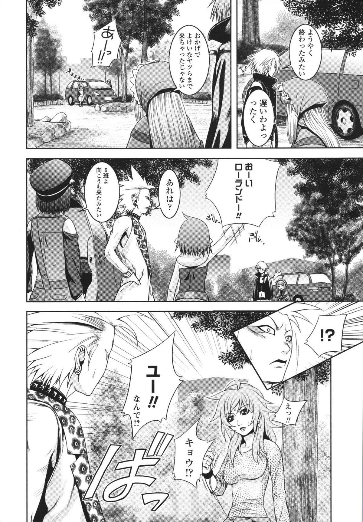 [Kawazuko Chouji] m7 -Minor Seven- Jou 117
