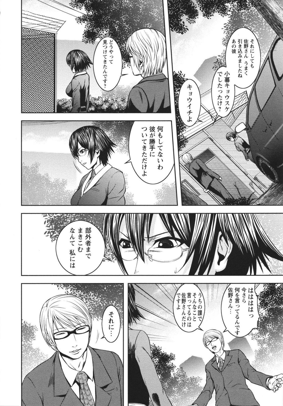 [Kawazuko Chouji] m7 -Minor Seven- Jou 121