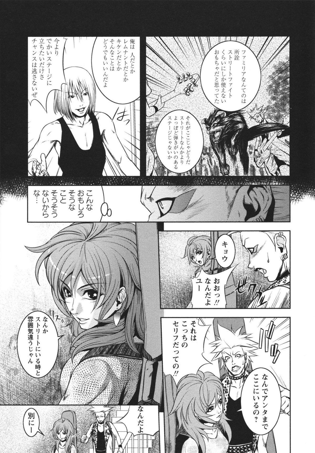 [Kawazuko Chouji] m7 -Minor Seven- Jou 124