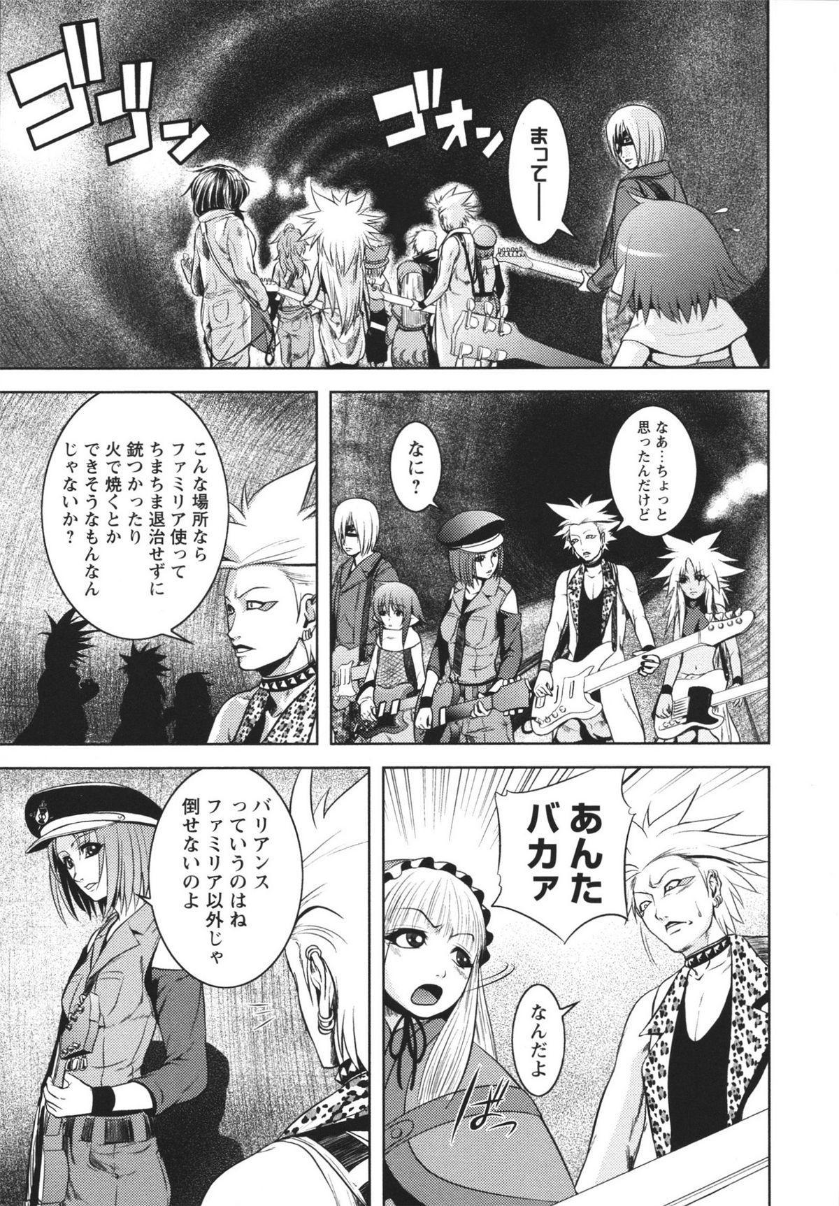 [Kawazuko Chouji] m7 -Minor Seven- Jou 126