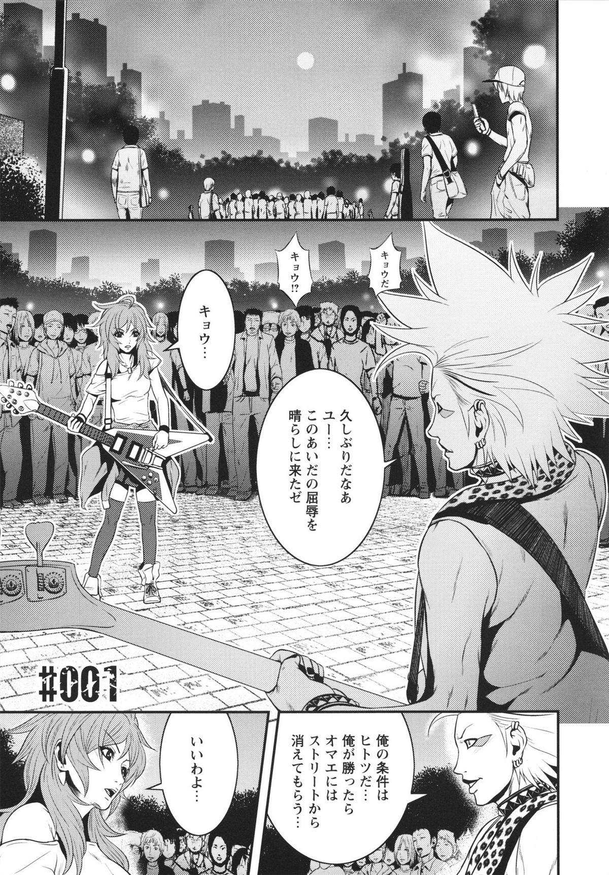 [Kawazuko Chouji] m7 -Minor Seven- Jou 12