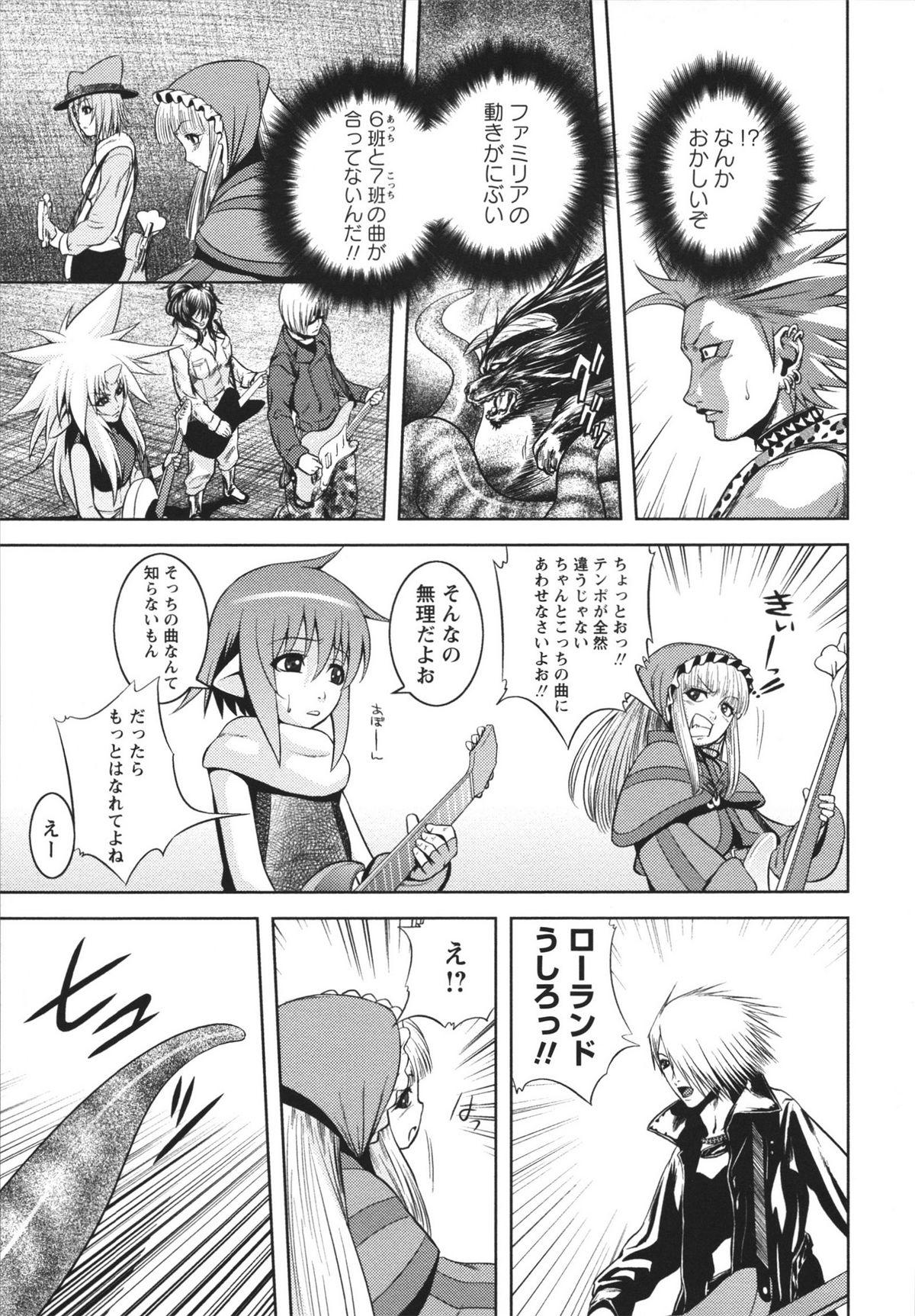 [Kawazuko Chouji] m7 -Minor Seven- Jou 130