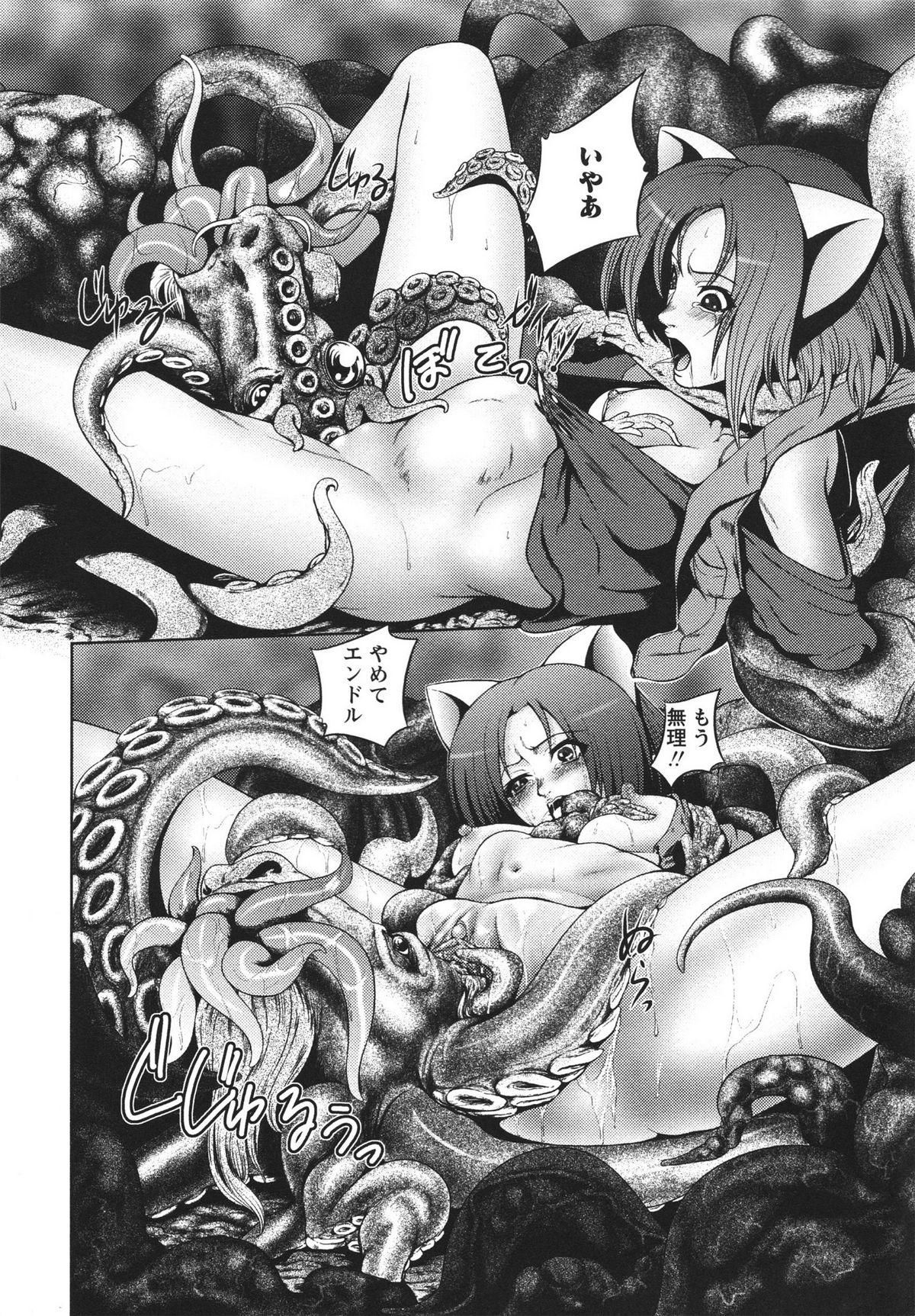 [Kawazuko Chouji] m7 -Minor Seven- Jou 143