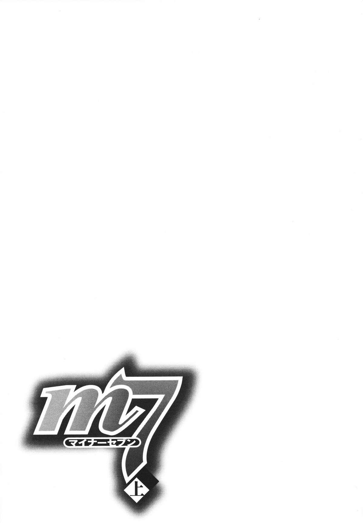 [Kawazuko Chouji] m7 -Minor Seven- Jou 178