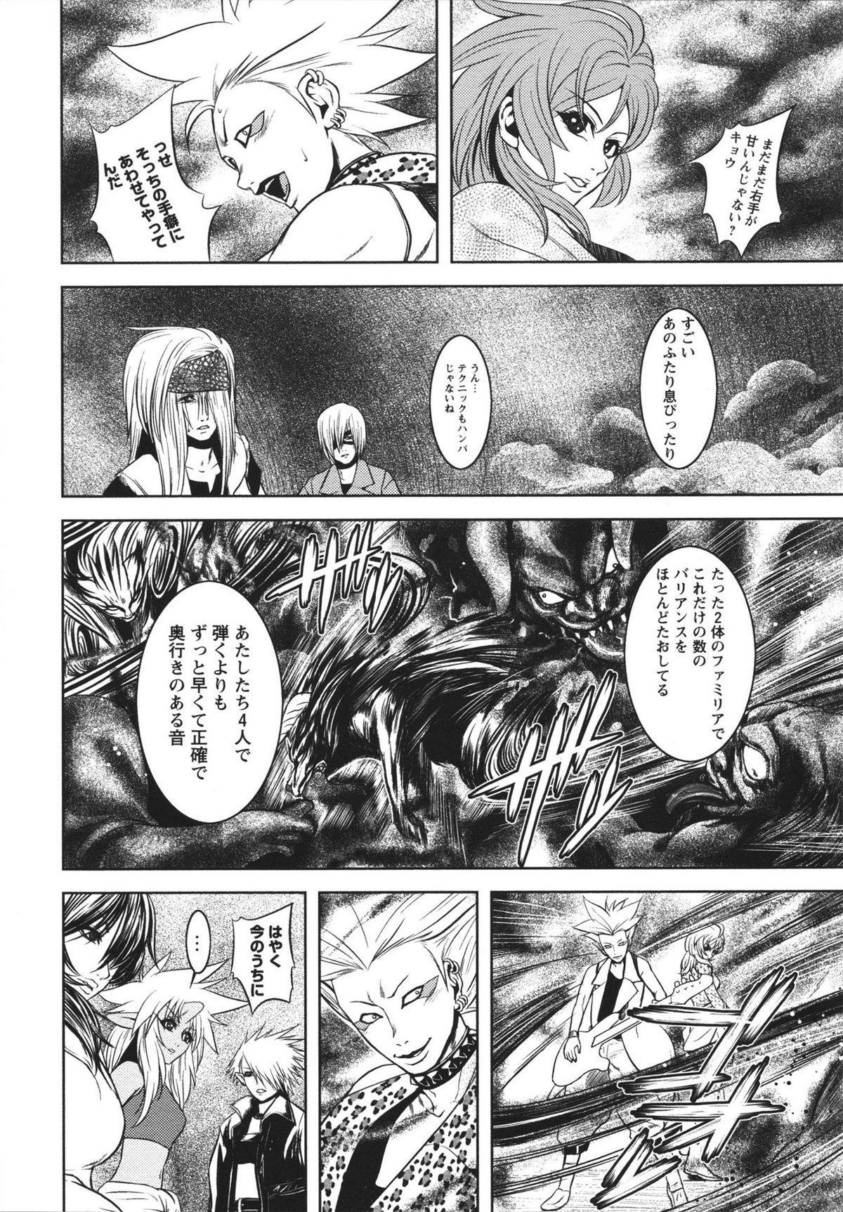 [Kawazuko Chouji] m7 -Minor Seven- Jou 181