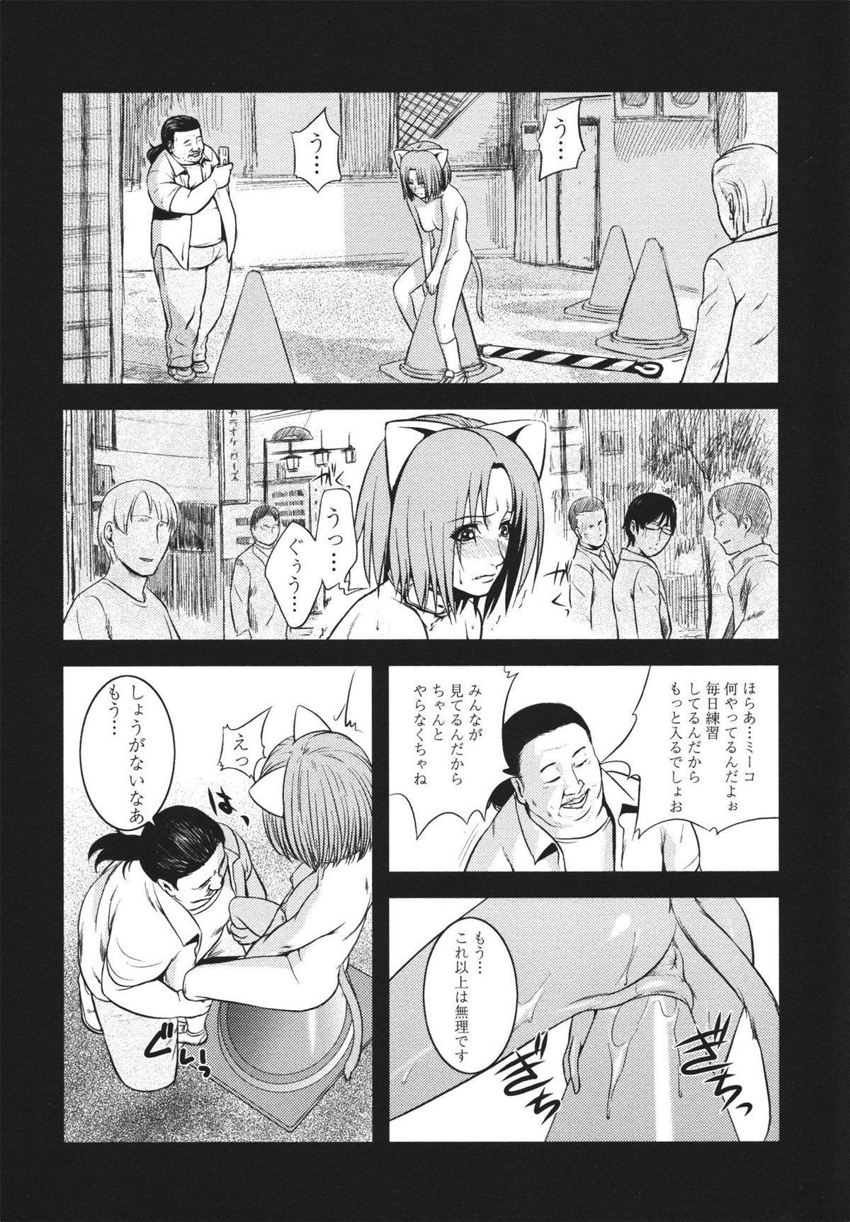 [Kawazuko Chouji] m7 -Minor Seven- Jou 185