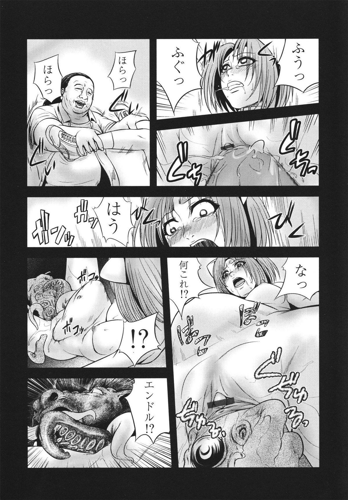 [Kawazuko Chouji] m7 -Minor Seven- Jou 187