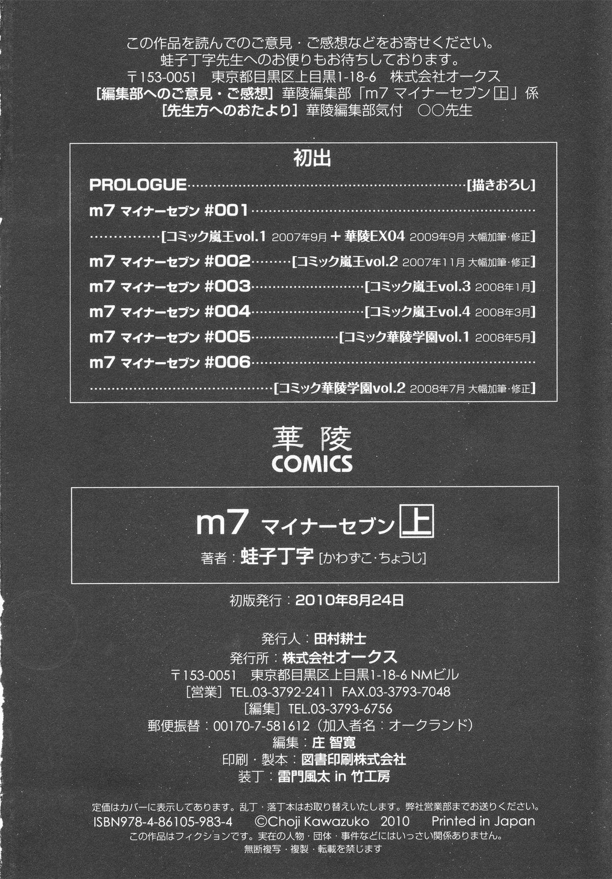 [Kawazuko Chouji] m7 -Minor Seven- Jou 211