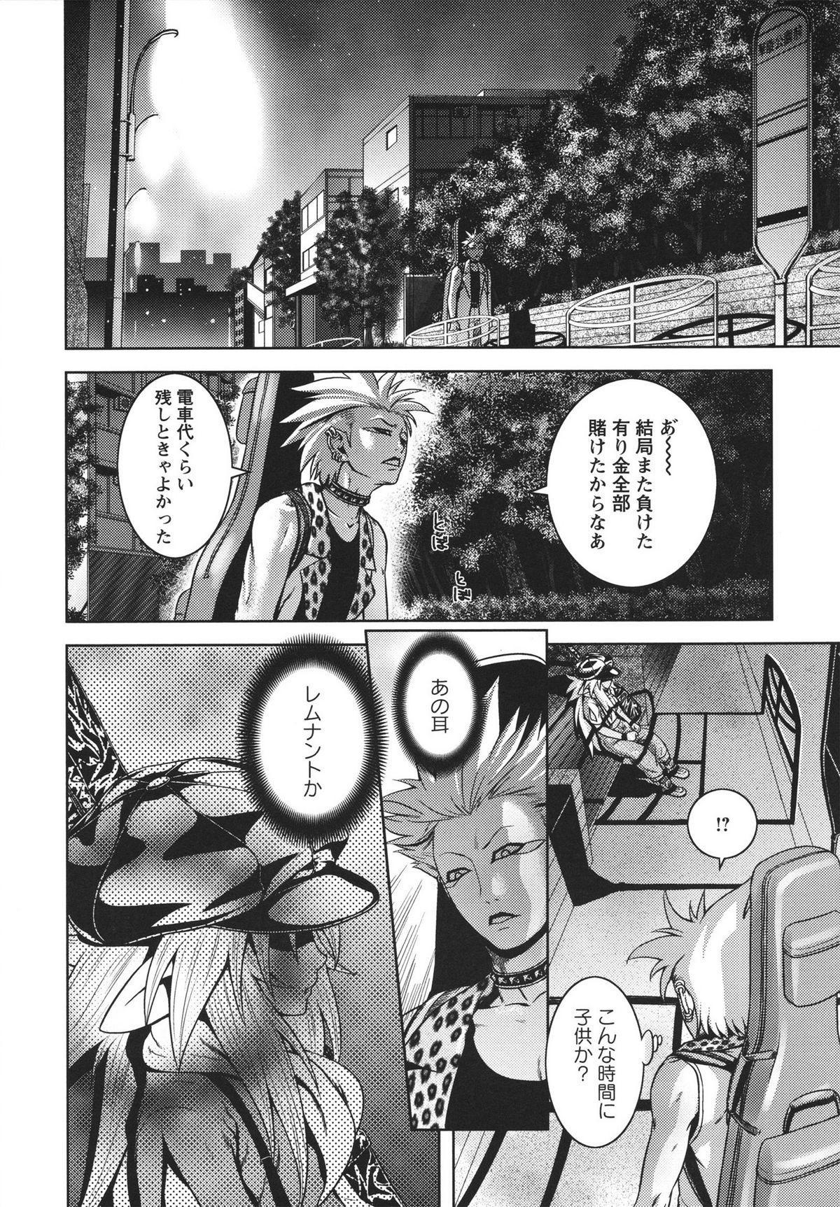 [Kawazuko Chouji] m7 -Minor Seven- Jou 35