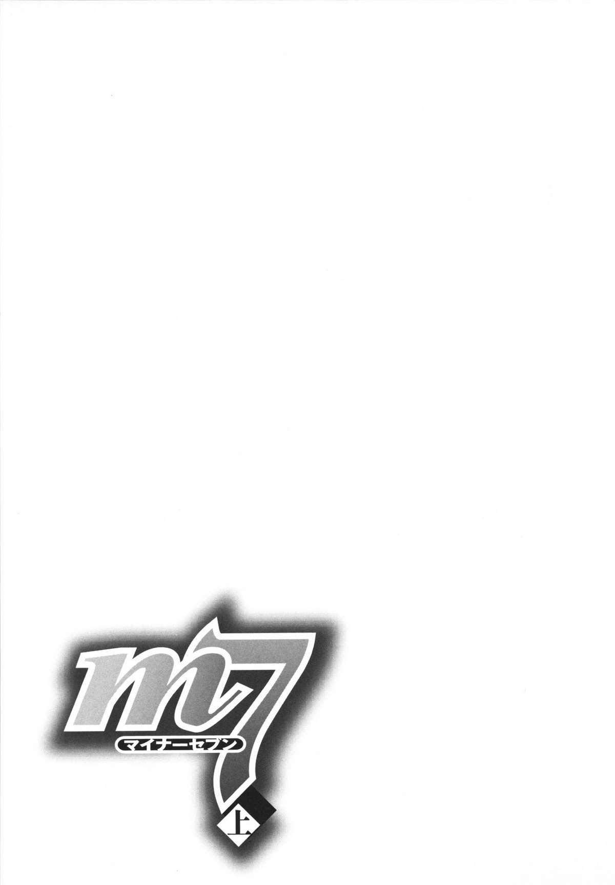 [Kawazuko Chouji] m7 -Minor Seven- Jou 62