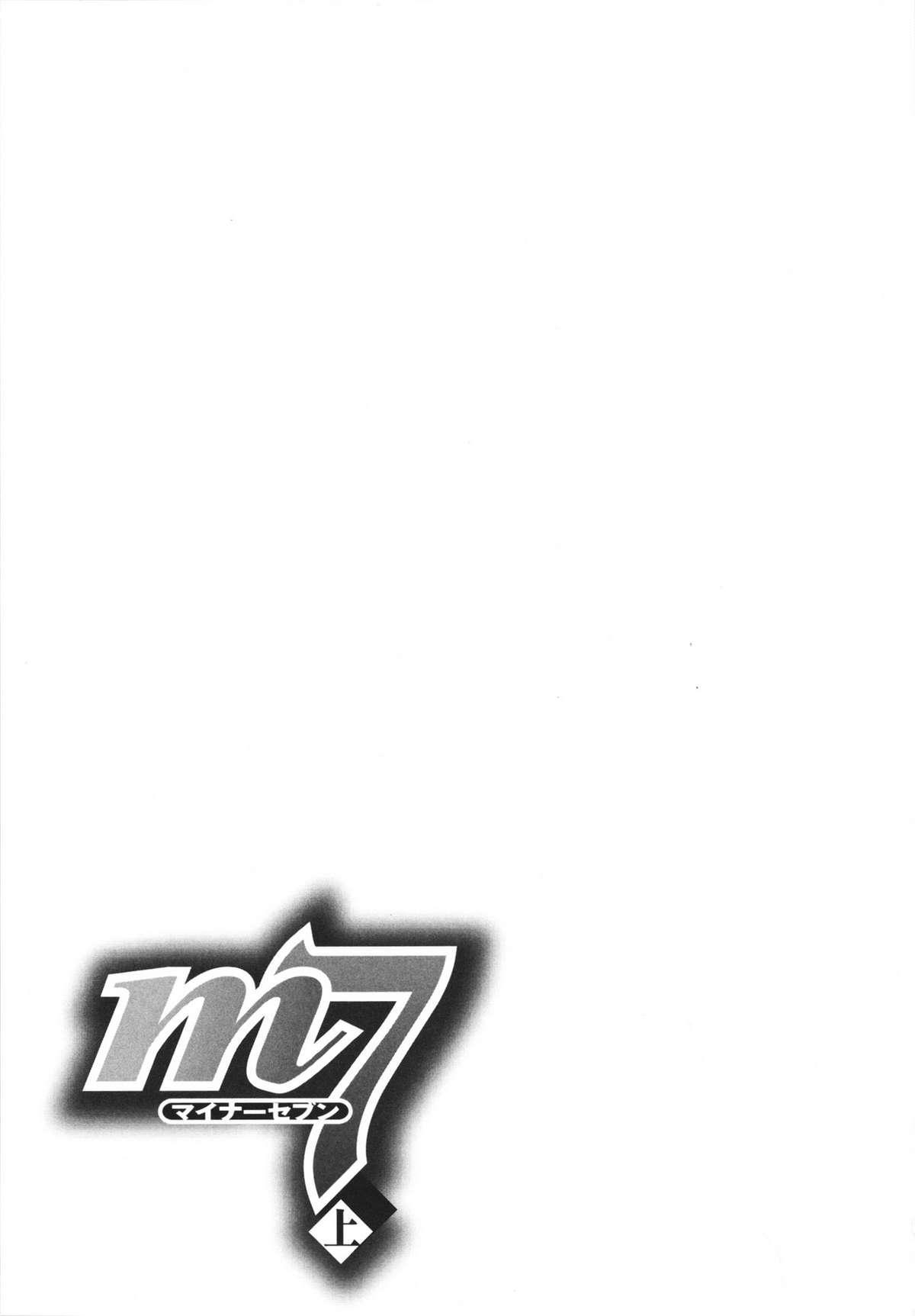 [Kawazuko Chouji] m7 -Minor Seven- Jou 92