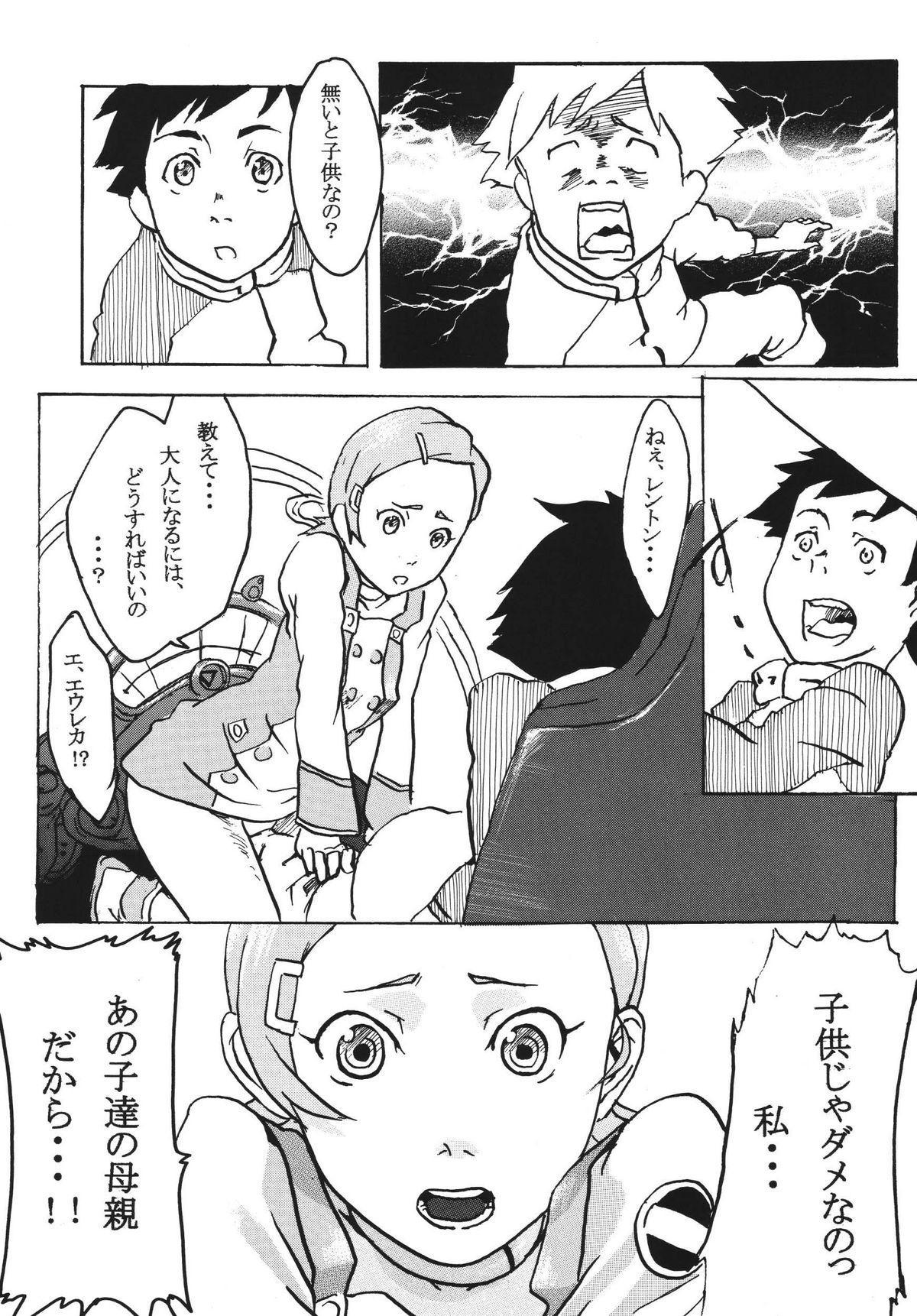 Gekko Tsushin 1 7