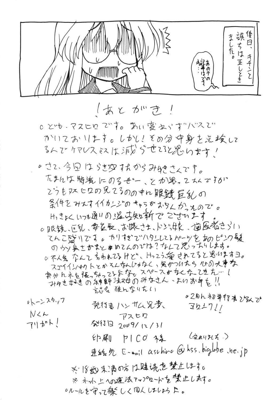 Ookami ni Naritai 24