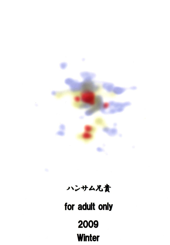 Ookami ni Naritai 25