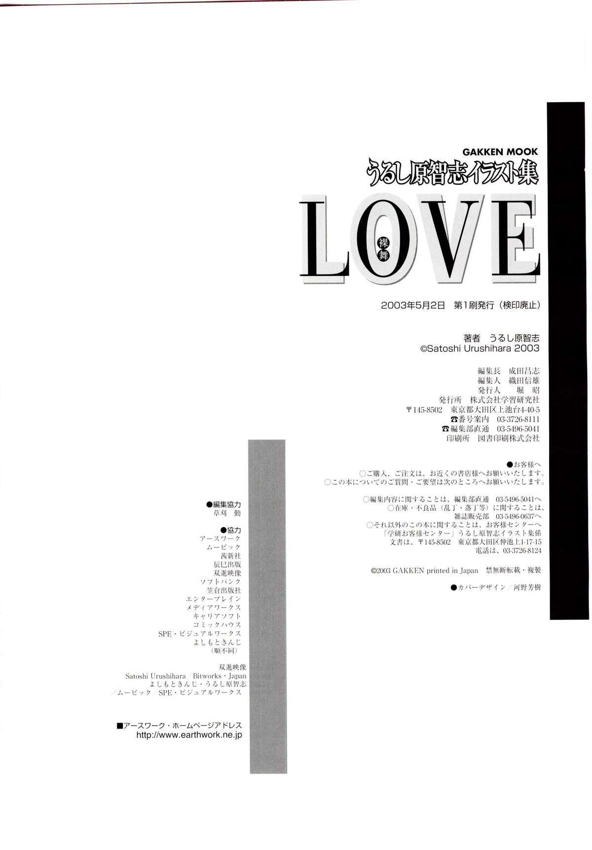 LOVE 84