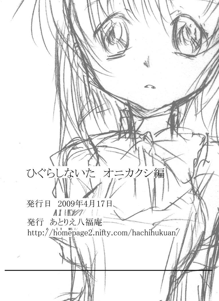 Higurashi Naita Onikakushi-hen 18