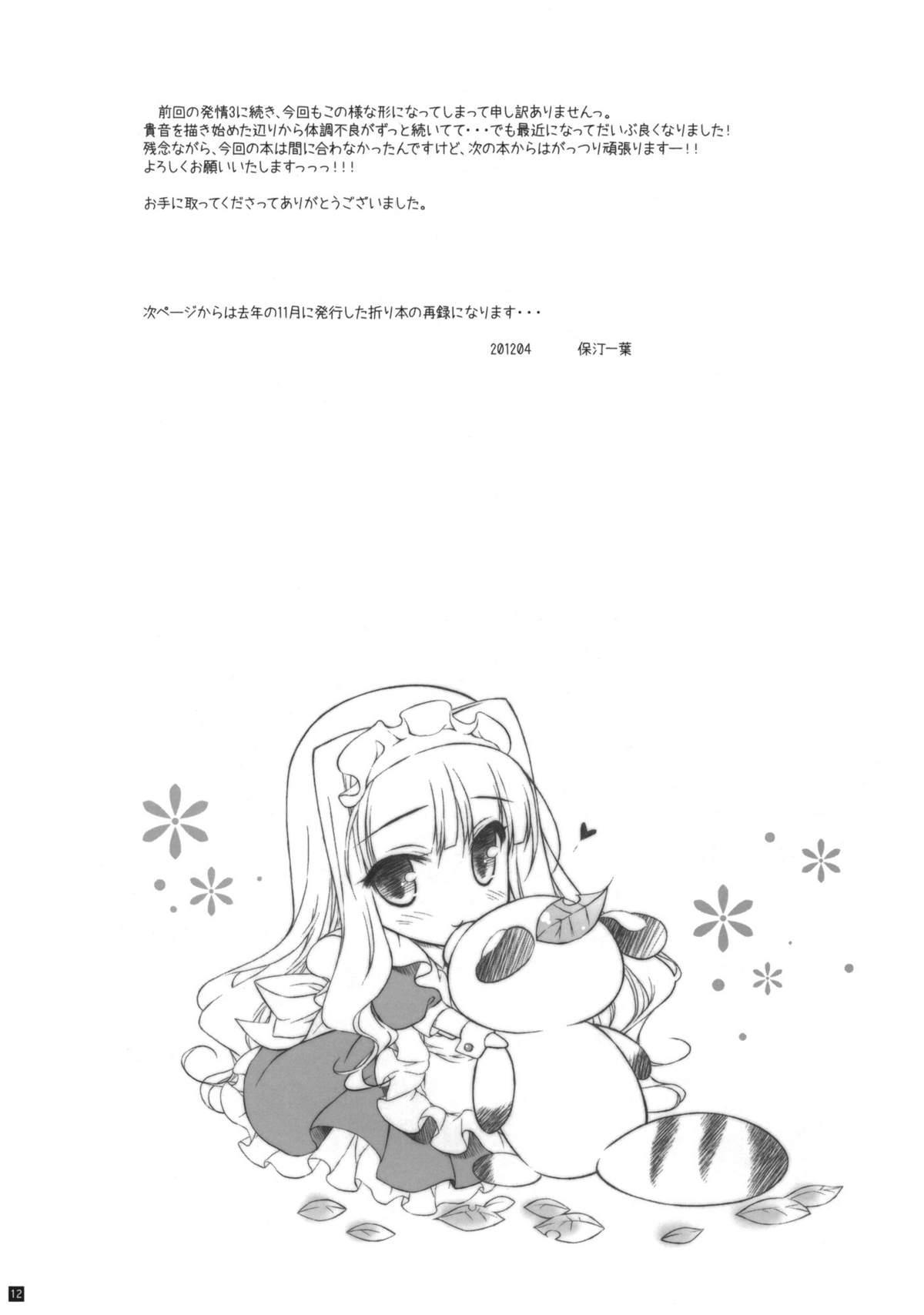 Takane to Issho ni Natsuyasumi! 11