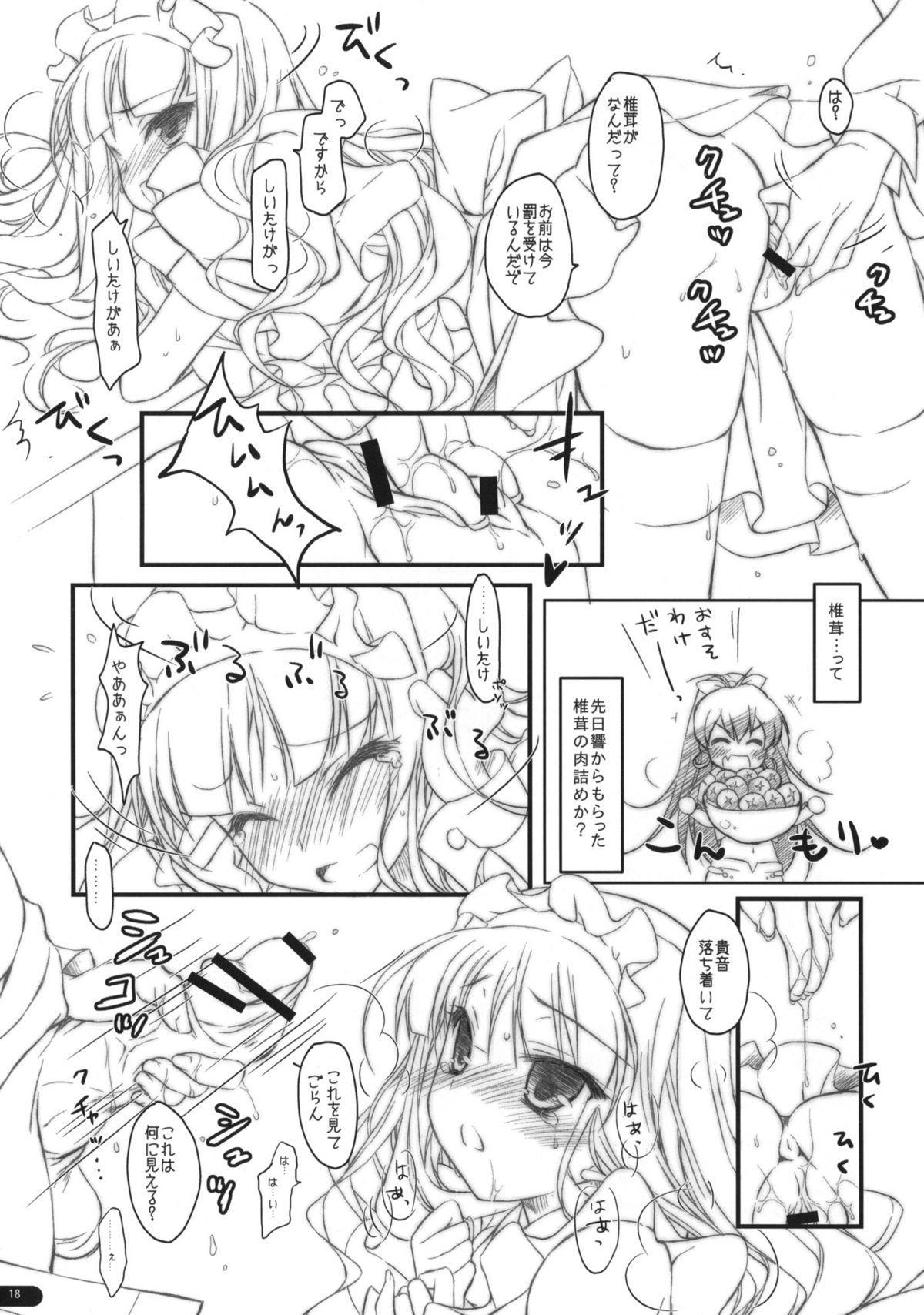 Takane to Issho ni Natsuyasumi! 17