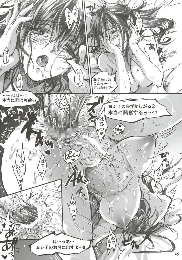 Yamato Nadeshiko 22