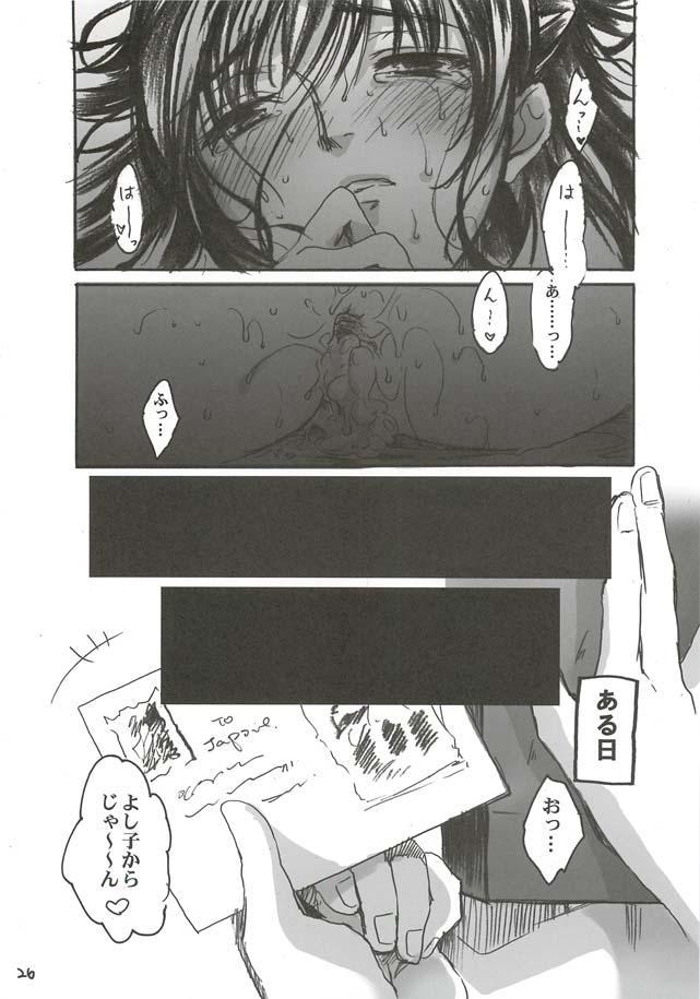 Yamato Nadeshiko 25