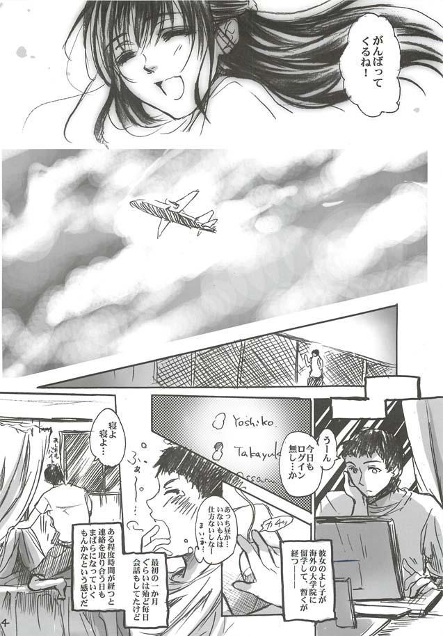 Yamato Nadeshiko 3