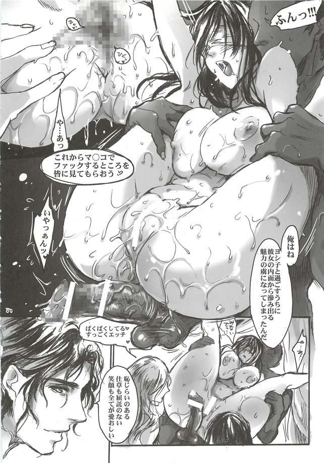 Yamato Nadeshiko 79