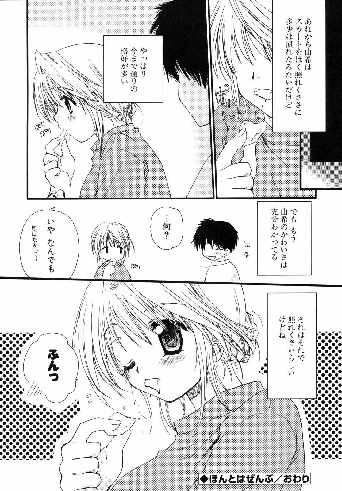 Shounen Shoujo Renaigaku Kanzenban 104
