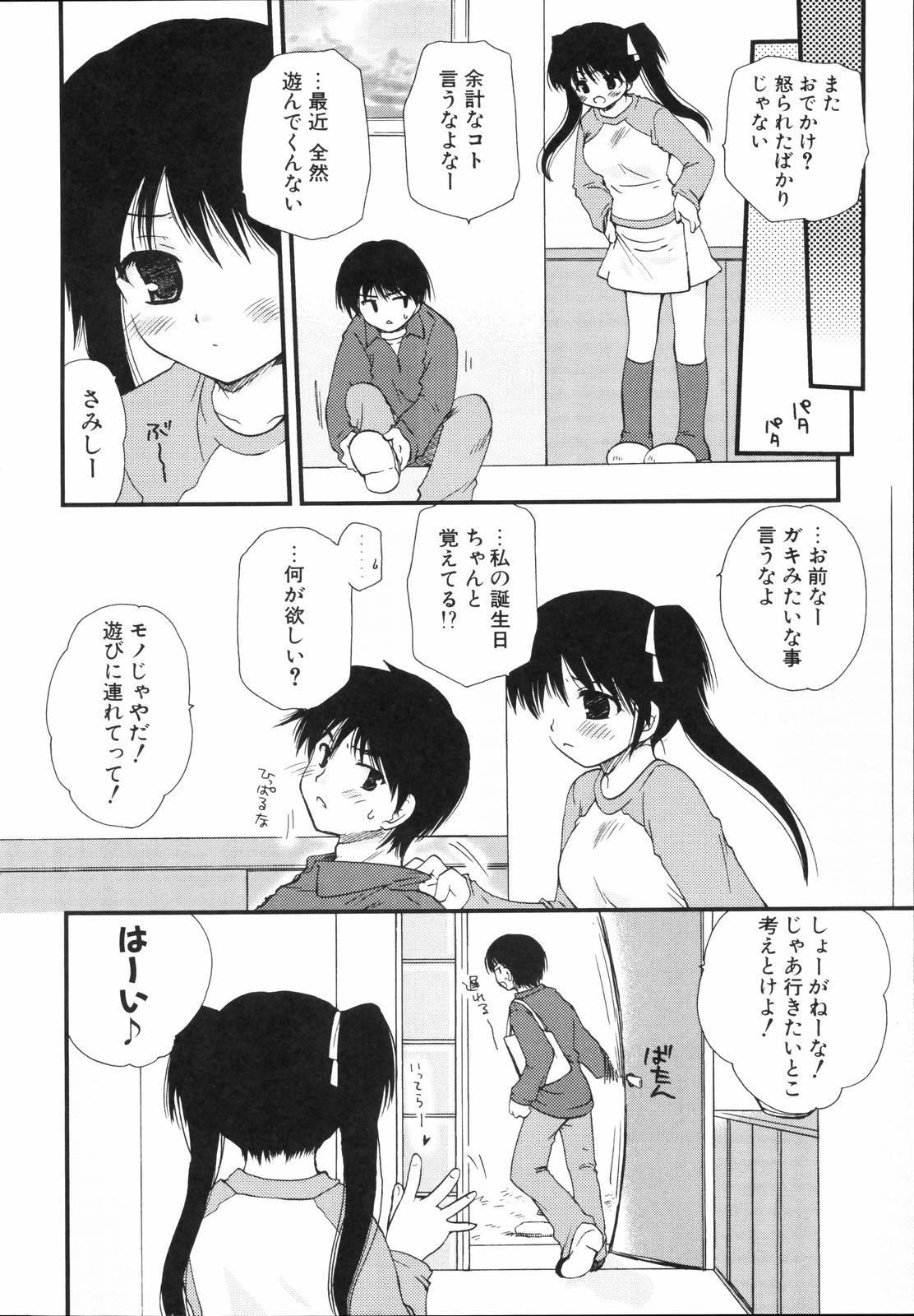 Shounen Shoujo Renaigaku Kanzenban 10