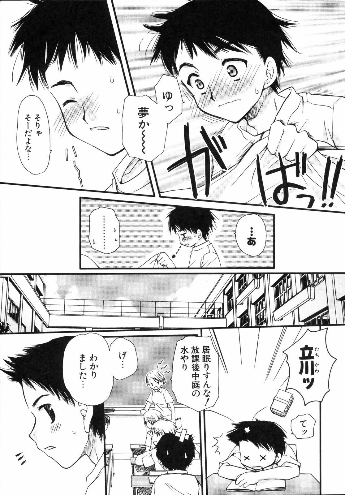 Shounen Shoujo Renaigaku Kanzenban 109