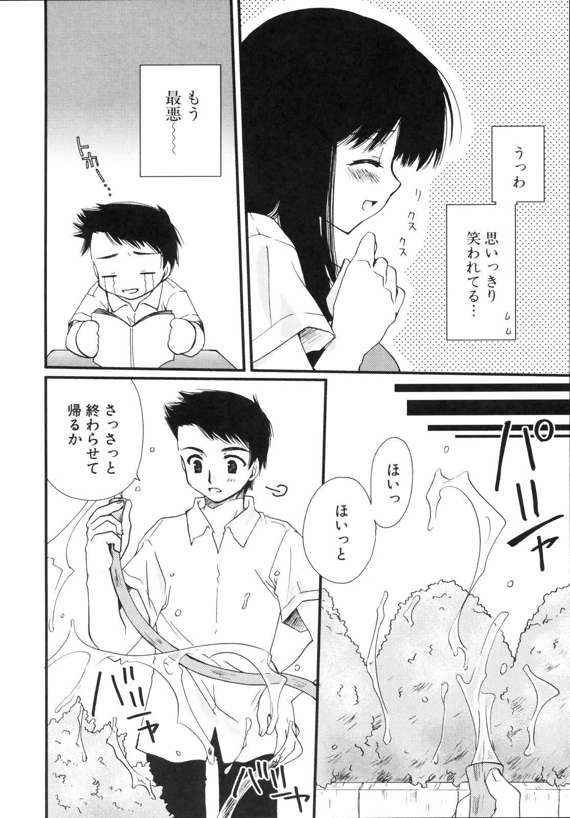 Shounen Shoujo Renaigaku Kanzenban 110