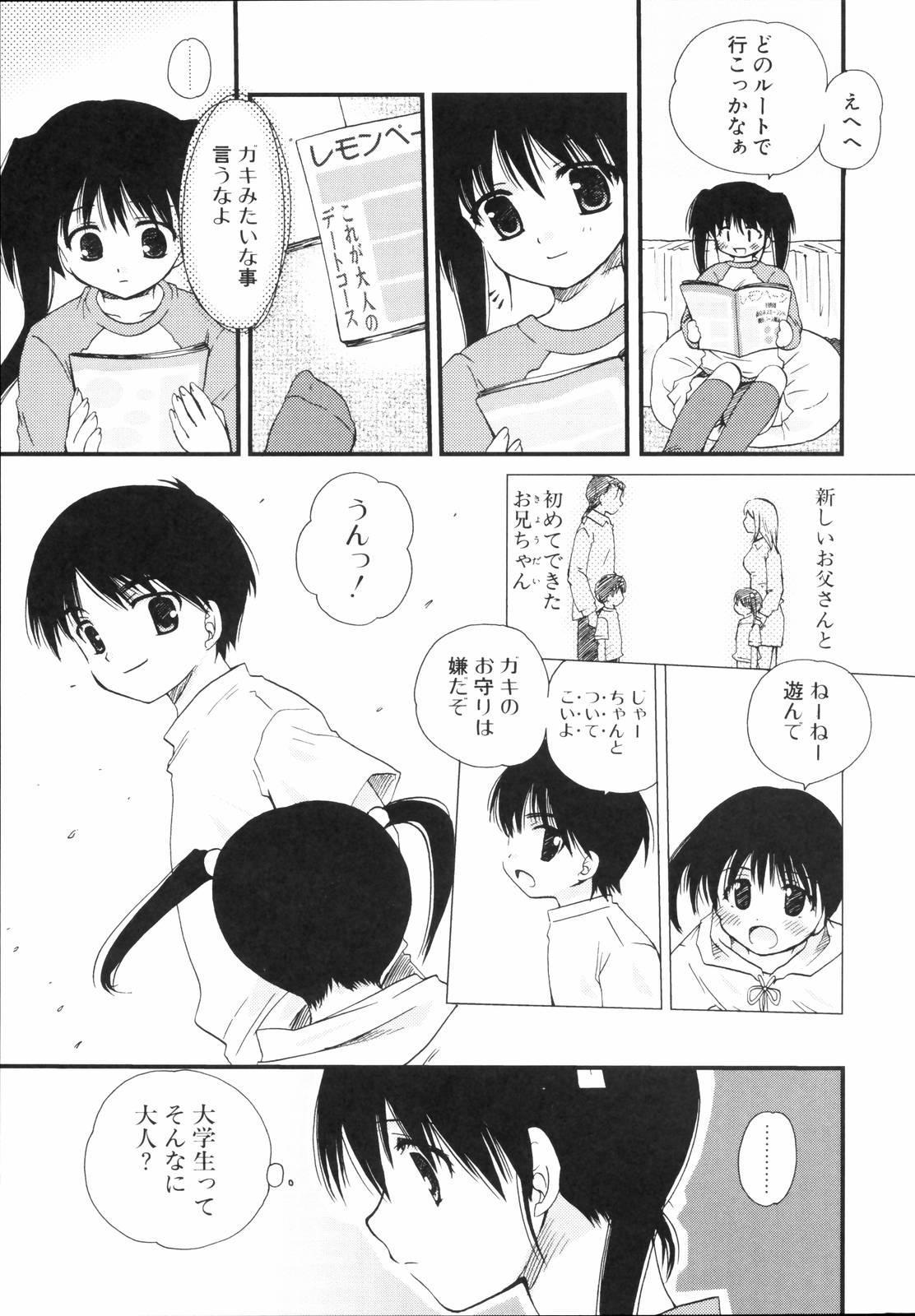 Shounen Shoujo Renaigaku Kanzenban 11