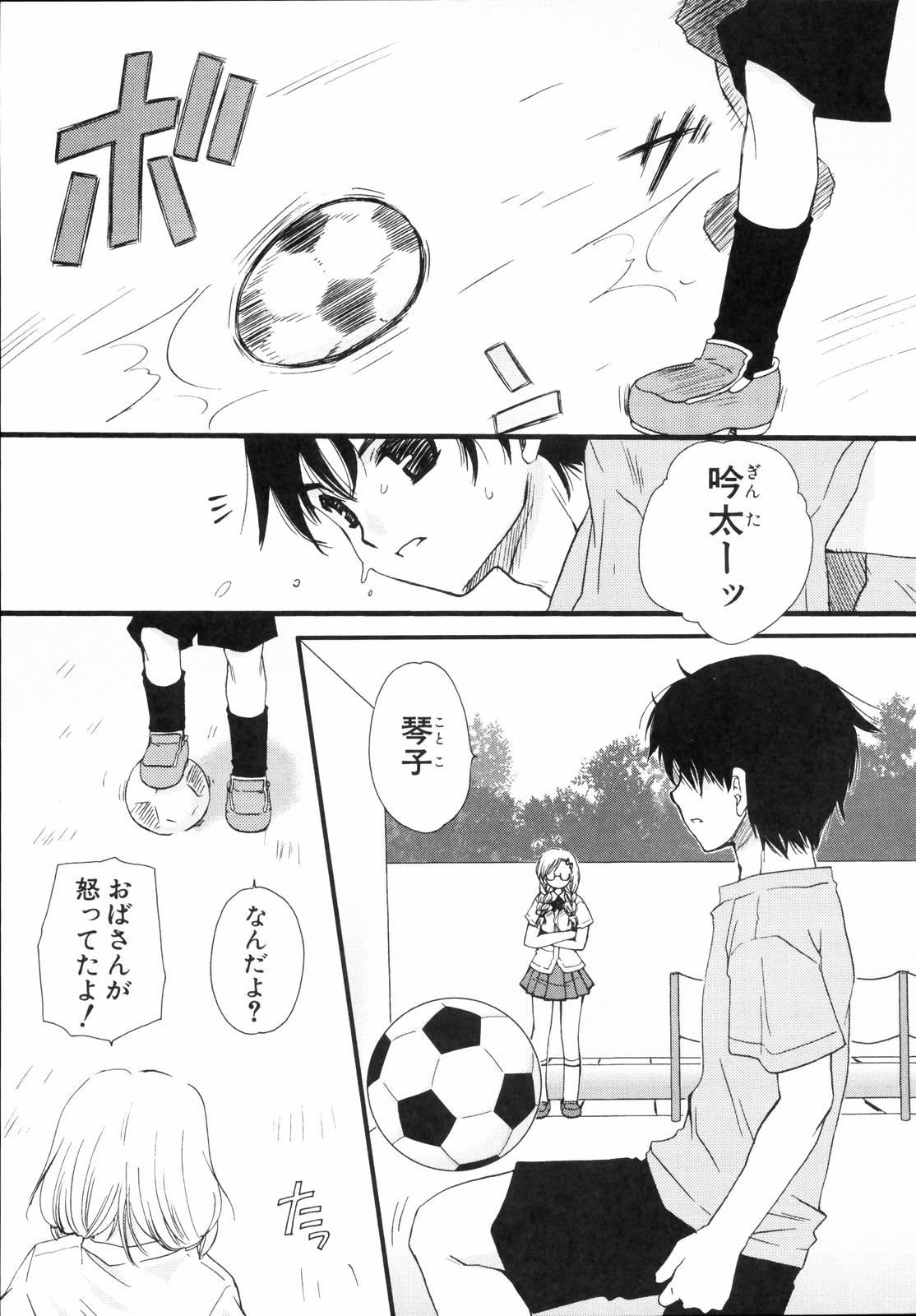 Shounen Shoujo Renaigaku Kanzenban 125