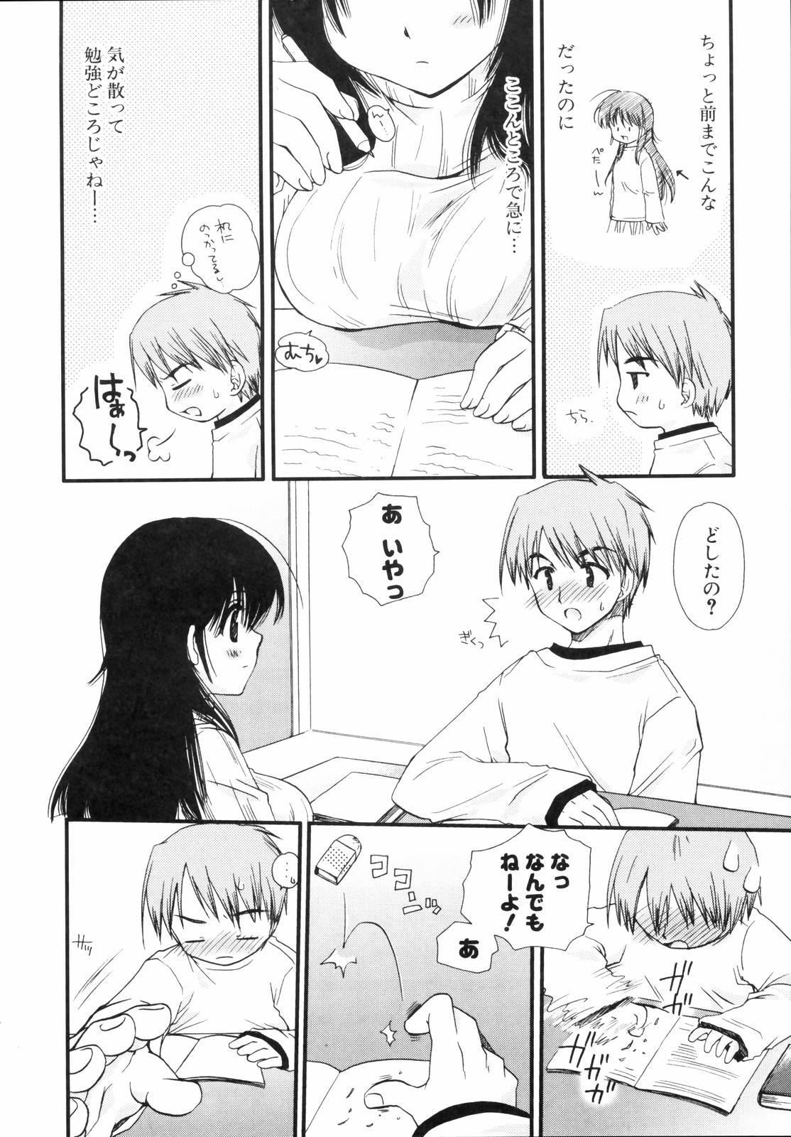 Shounen Shoujo Renaigaku Kanzenban 142