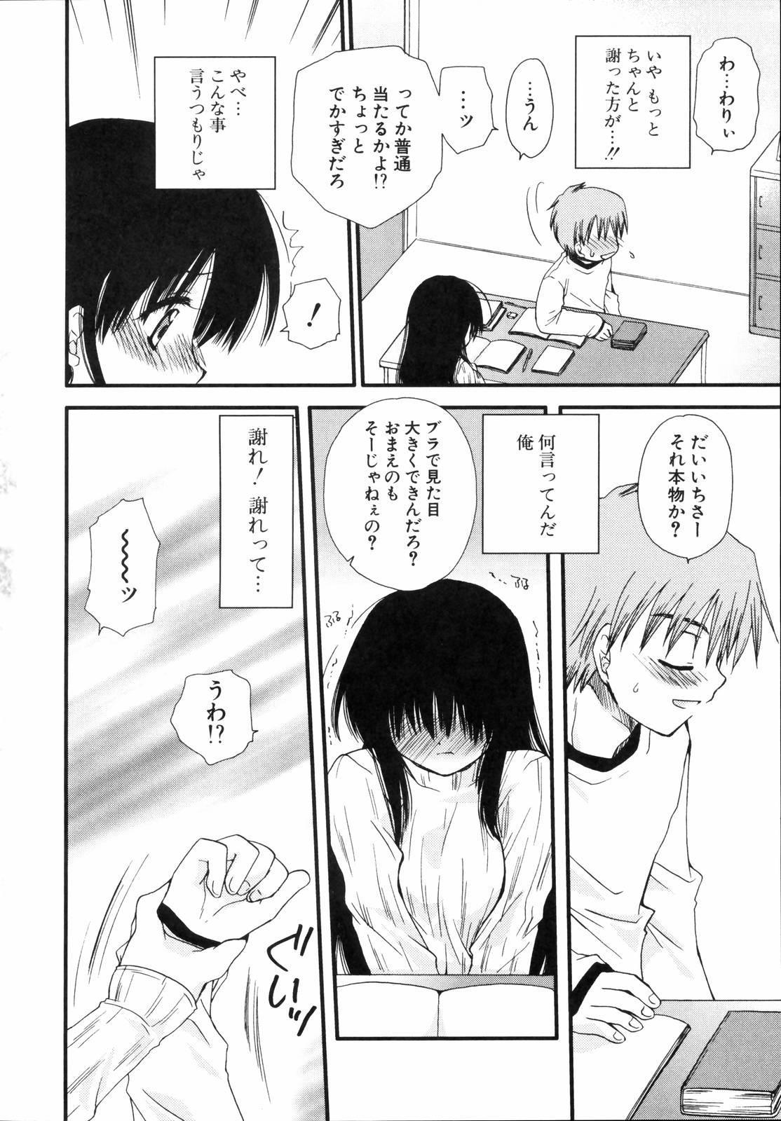 Shounen Shoujo Renaigaku Kanzenban 144