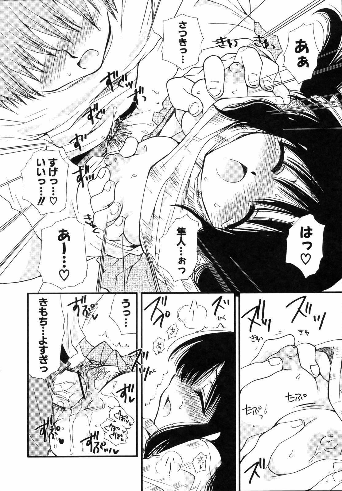 Shounen Shoujo Renaigaku Kanzenban 154