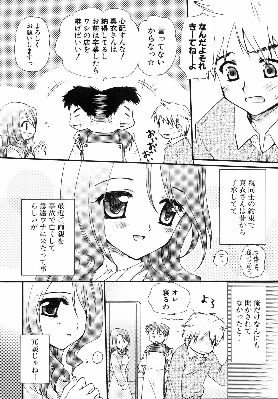 Shounen Shoujo Renaigaku Kanzenban 158