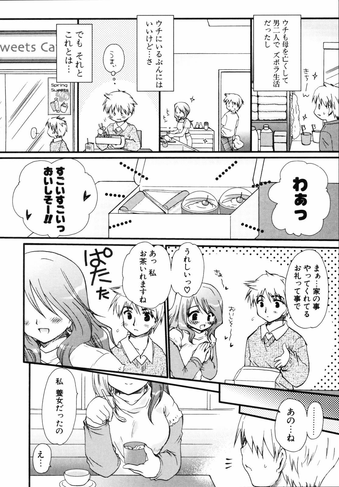Shounen Shoujo Renaigaku Kanzenban 160