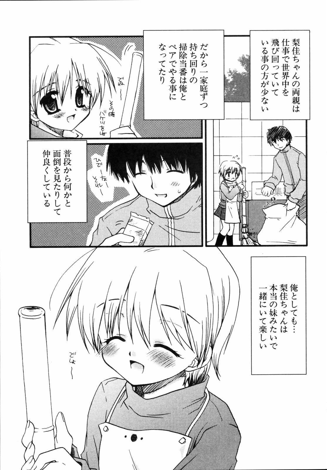 Shounen Shoujo Renaigaku Kanzenban 181