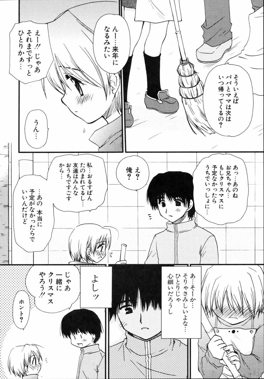 Shounen Shoujo Renaigaku Kanzenban 182