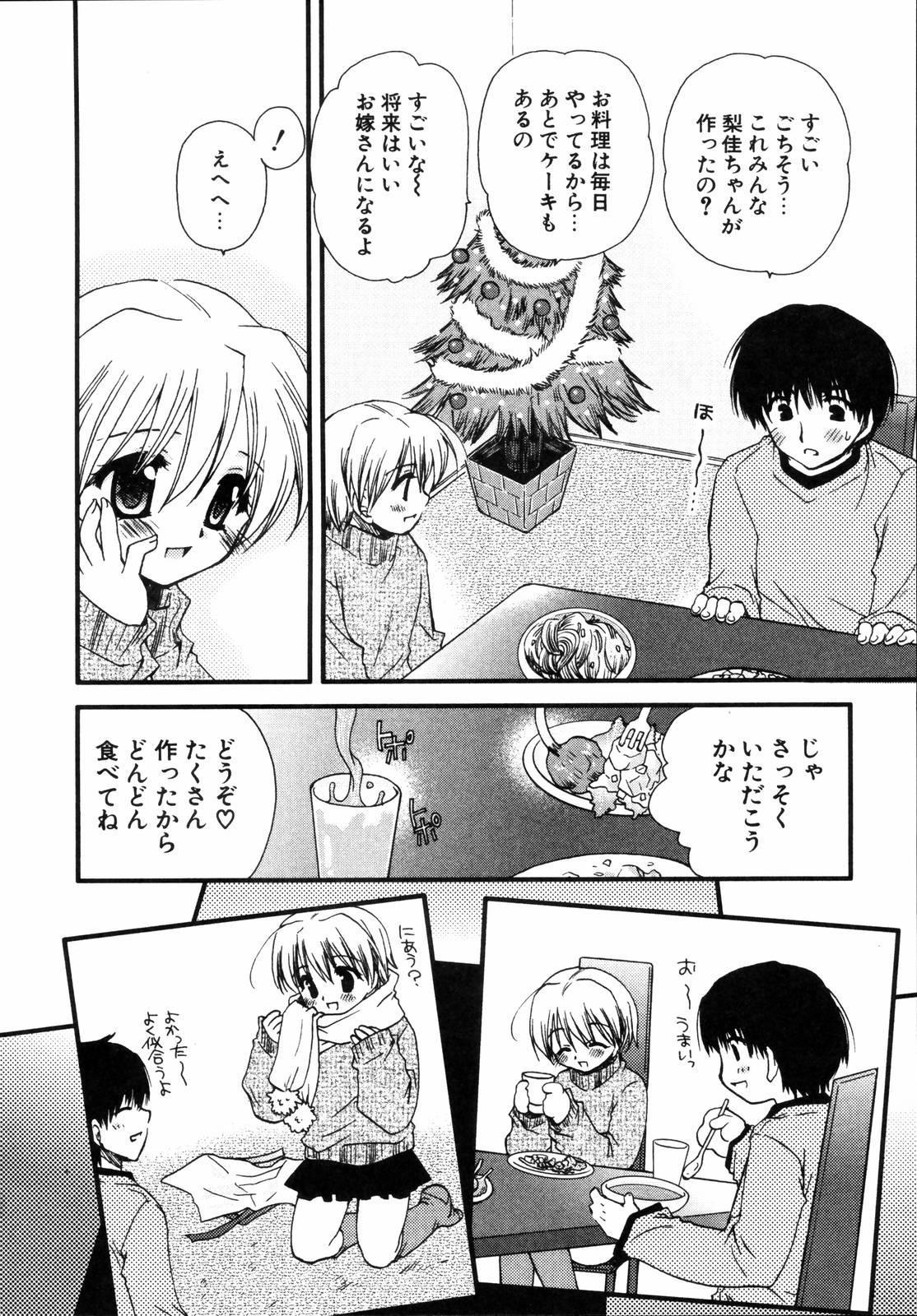 Shounen Shoujo Renaigaku Kanzenban 184