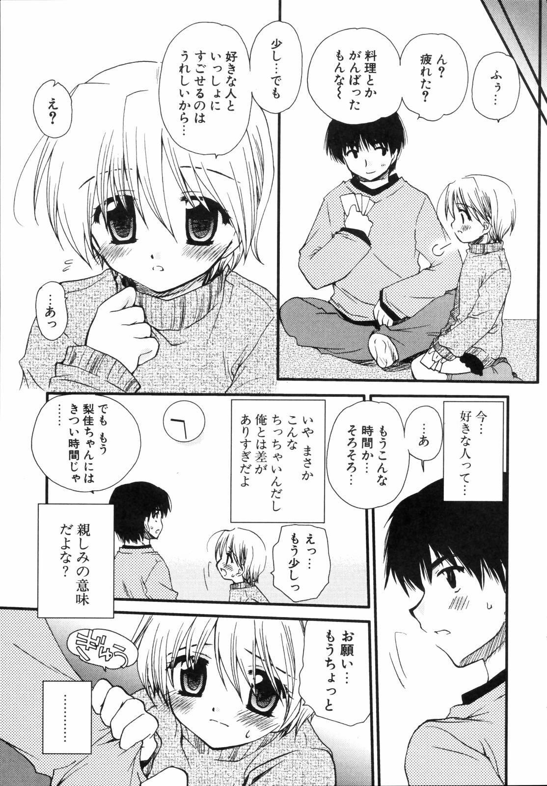 Shounen Shoujo Renaigaku Kanzenban 185