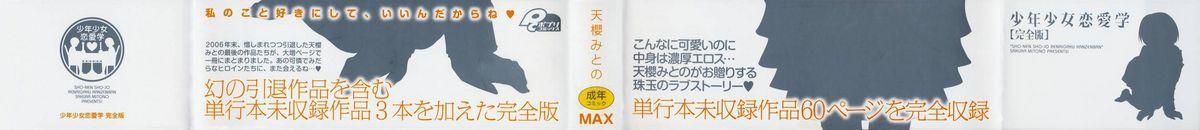 Shounen Shoujo Renaigaku Kanzenban 1