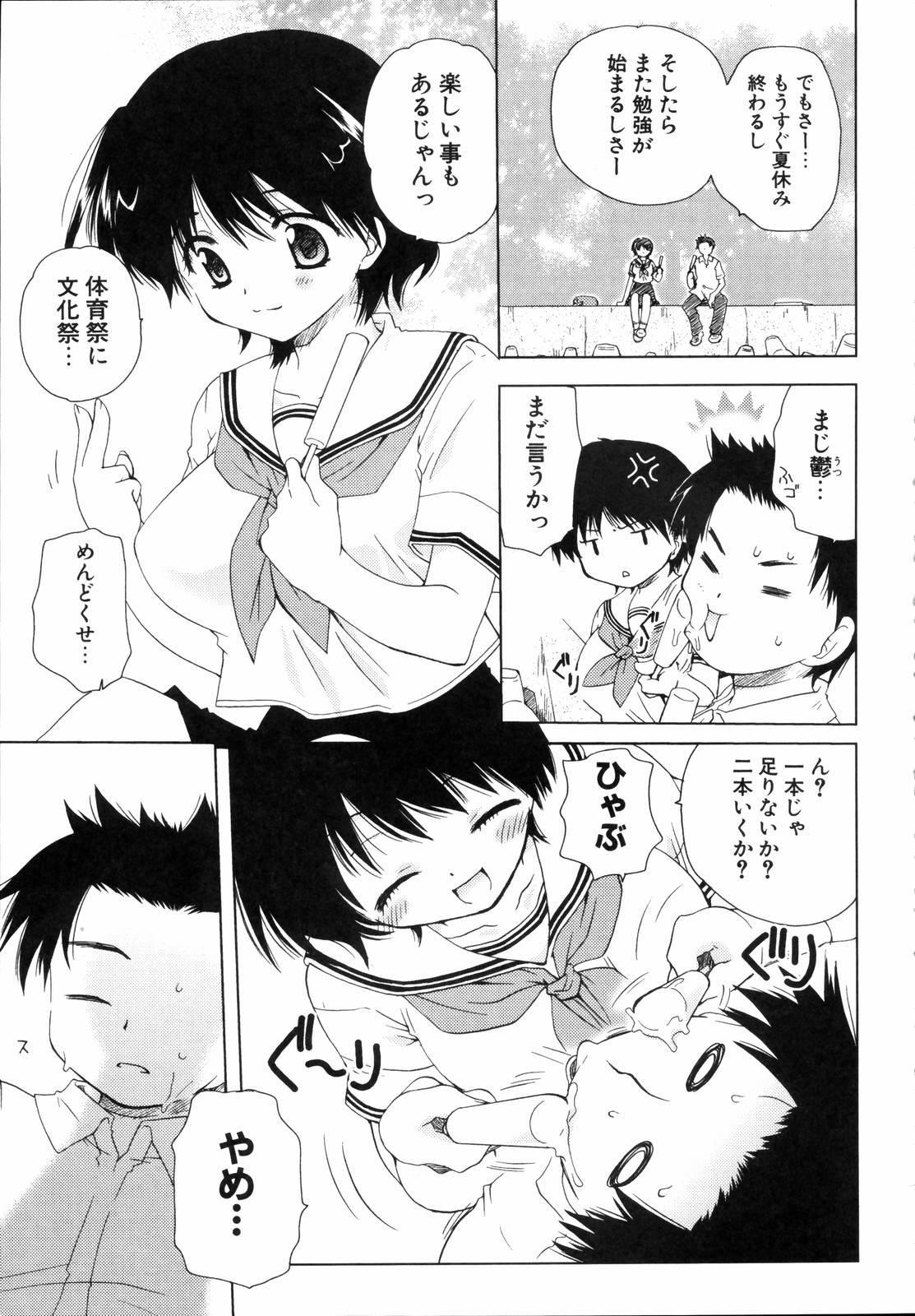 Shounen Shoujo Renaigaku Kanzenban 225