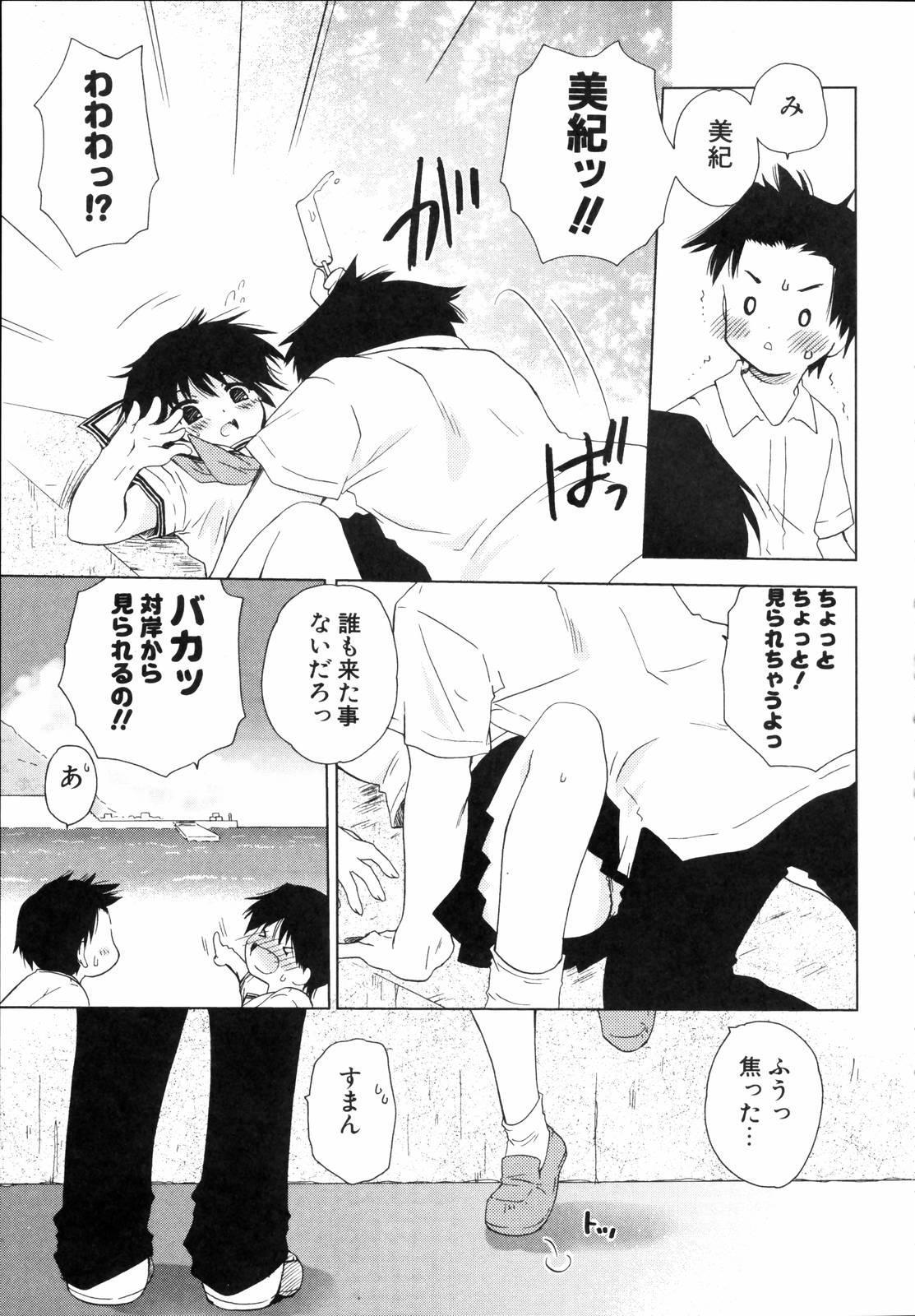 Shounen Shoujo Renaigaku Kanzenban 227