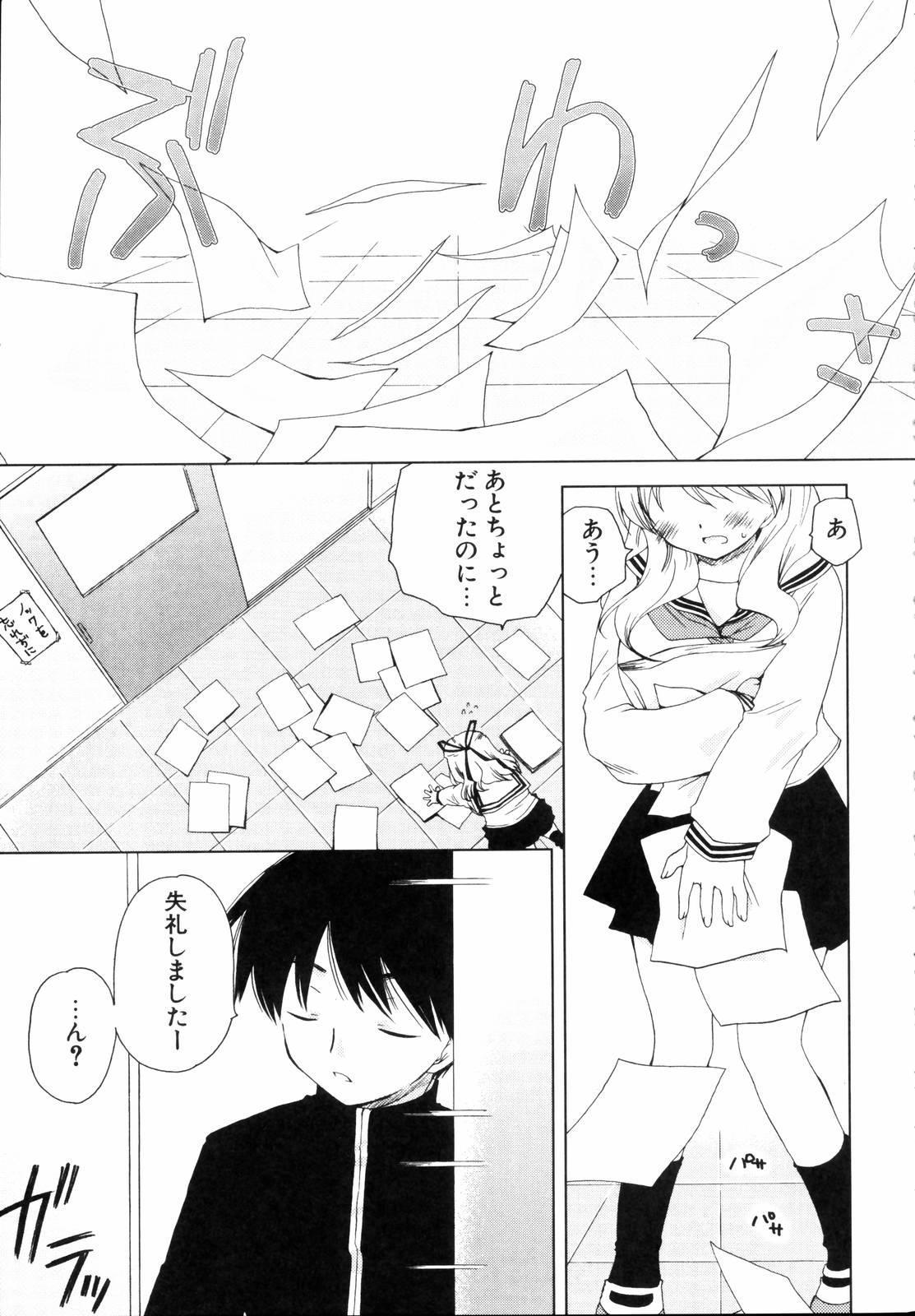 Shounen Shoujo Renaigaku Kanzenban 239