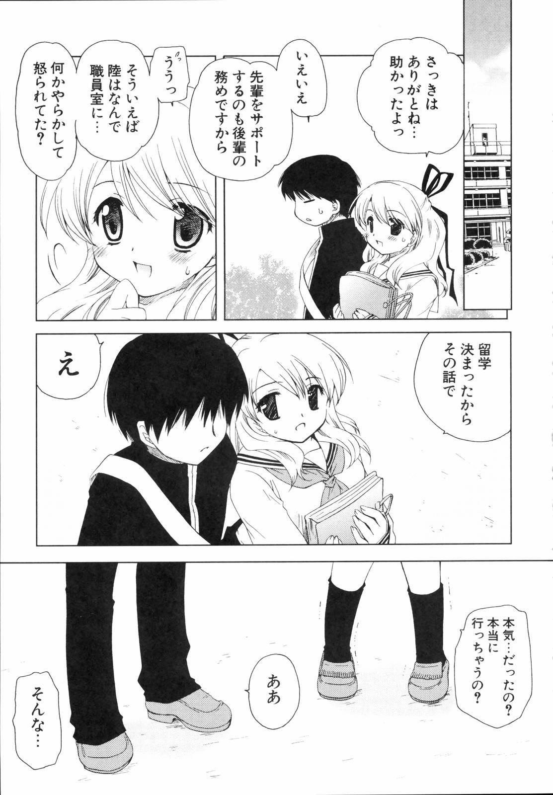 Shounen Shoujo Renaigaku Kanzenban 241