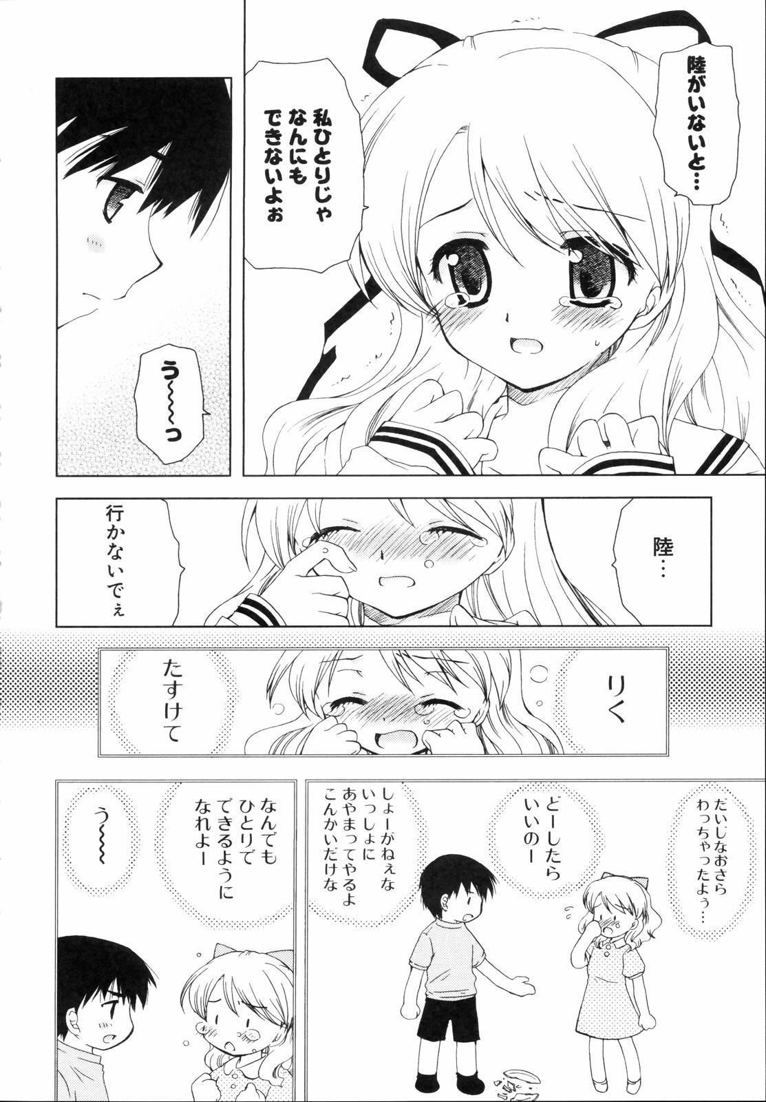 Shounen Shoujo Renaigaku Kanzenban 242