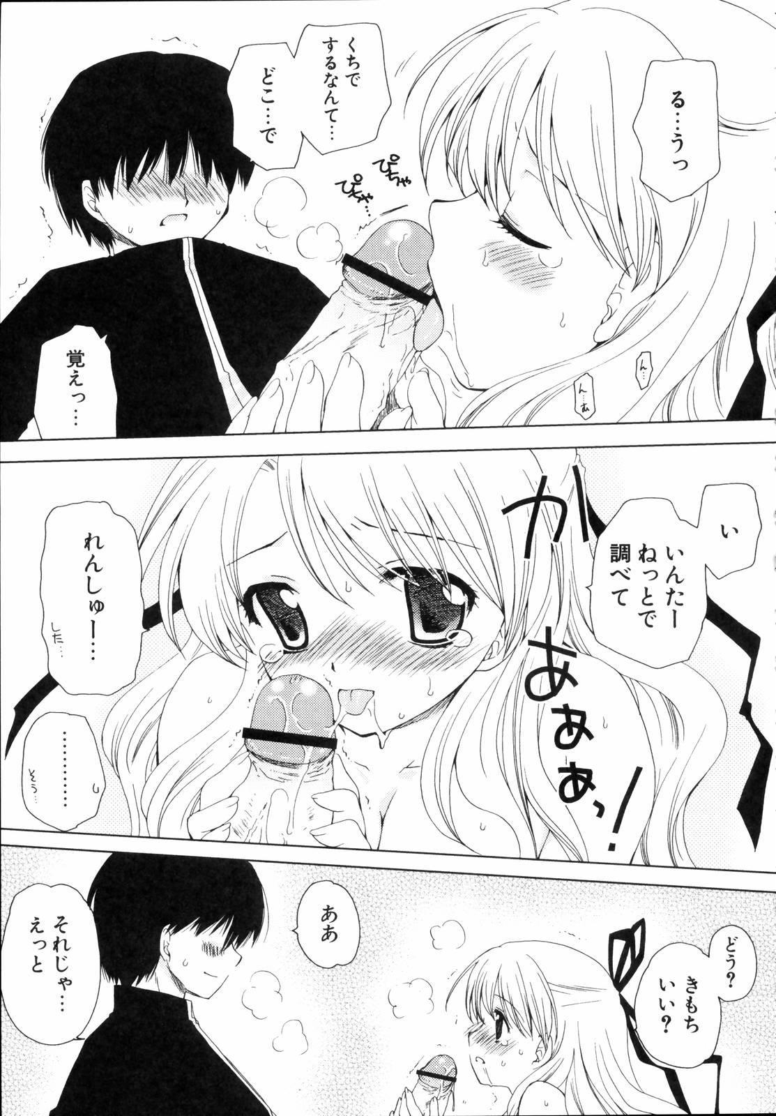 Shounen Shoujo Renaigaku Kanzenban 247