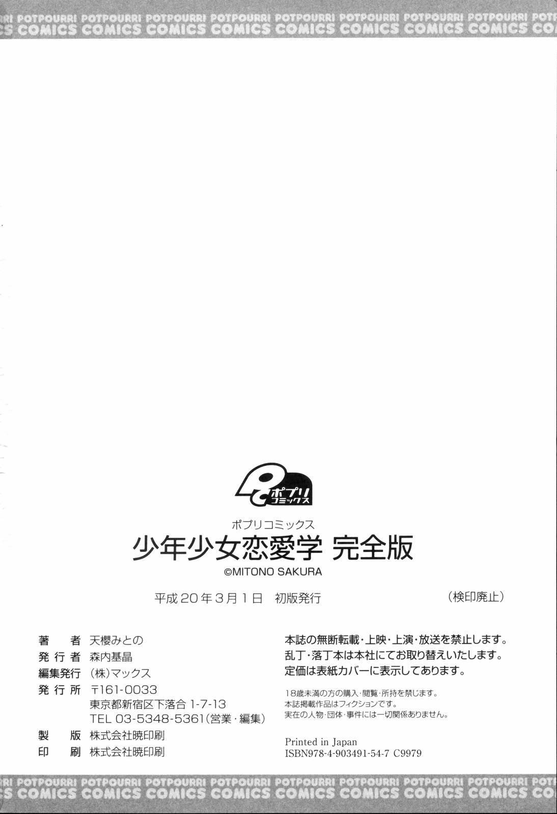 Shounen Shoujo Renaigaku Kanzenban 264